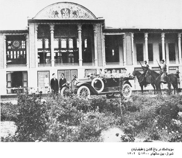 عکس قدیم باغ عفیف آباد